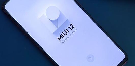 MIUI 12稳定更新向几款小米 红米和POCO设备推出