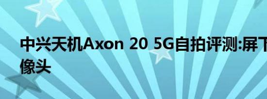 中兴天机Axon 20 5G自拍评测:屏下前置摄像头