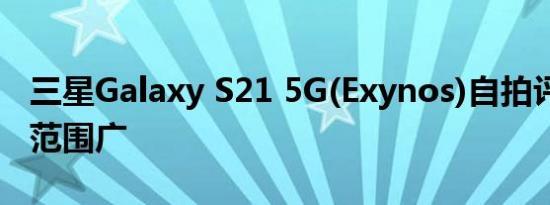 三星Galaxy S21 5G(Exynos)自拍评测:动态范围广