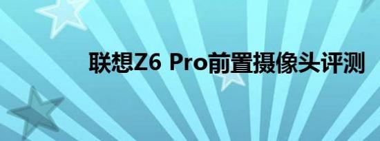 联想Z6 Pro前置摄像头评测