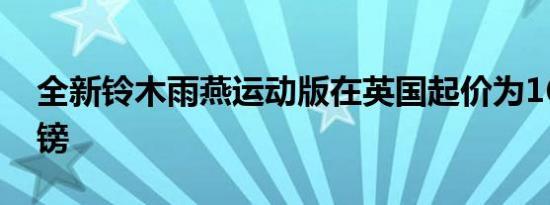 全新铃木雨燕运动版在英国起价为16 499英镑
