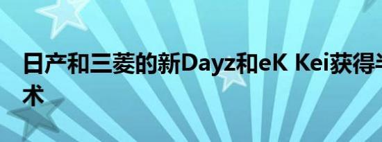 日产和三菱的新Dayz和eK Kei获得半自主技术