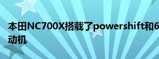本田NC700X搭载了powershift和670 ml发动机