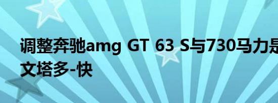 调整奔驰amg GT 63 S与730马力是兰博阿文塔多-快