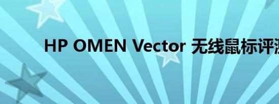 HP OMEN Vector 无线鼠标评测