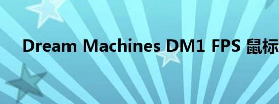 Dream Machines DM1 FPS 鼠标评测