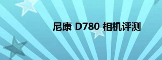 尼康 D780 相机评测