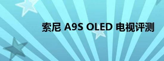 索尼 A9S OLED 电视评测