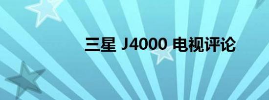 三星 J4000 电视评论