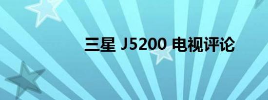 三星 J5200 电视评论