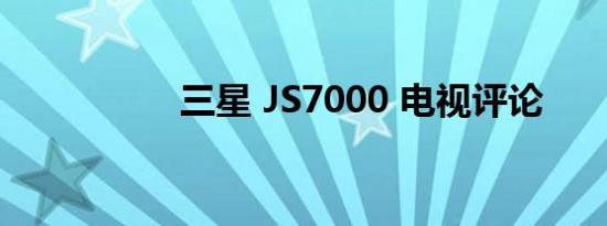 三星 JS7000 电视评论
