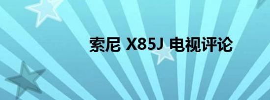索尼 X85J 电视评论
