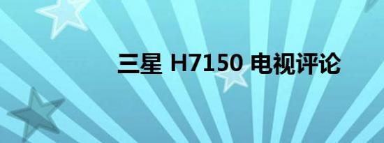 三星 H7150 电视评论