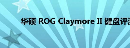 华硕 ROG Claymore II 键盘评测