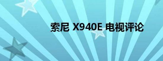 索尼 X940E 电视评论