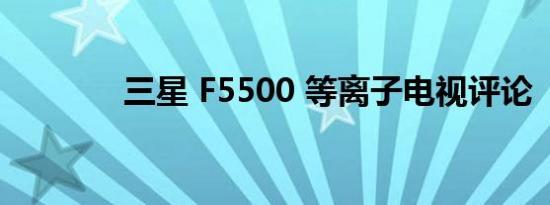 三星 F5500 等离子电视评论