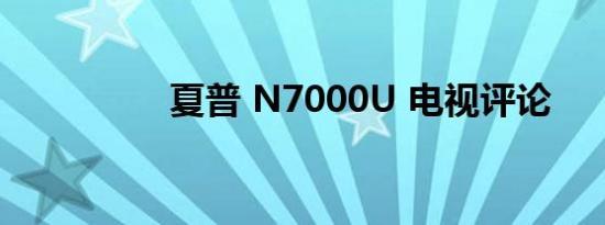 夏普 N7000U 电视评论