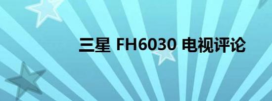 三星 FH6030 电视评论