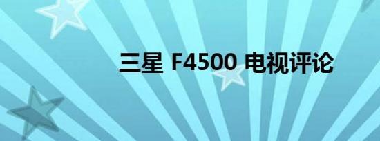 三星 F4500 电视评论