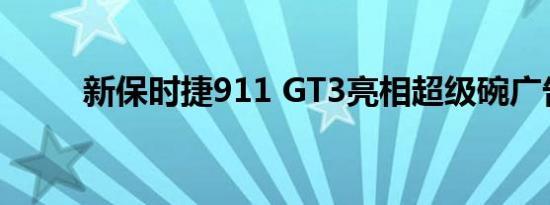 新保时捷911 GT3亮相超级碗广告